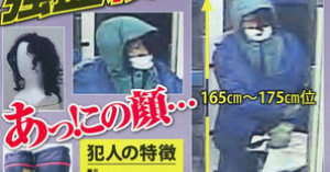 「未解決事件の為情報求む!」ローソン加賀桑原町店における強盗殺人事件とは