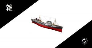 【雑学】タンカーは産油国へ行くときに海水を積んで行く