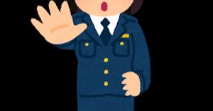 【メルカリ】返品不可なら警察に通報!評価後のとんでもないクレームまとめ