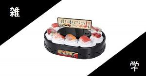 【雑学】回転寿司のベルトコンベアは秒速4cm
