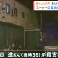 「未解決事件の為情報求む!」広島市佐伯区スーパー強盗殺人事件とは