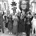 「日本初の死後再審」徳島ラジオ商殺人事件とは