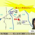 「未解決事件の為情報求む!」金沢市久安独身男性殺人事件とは