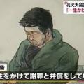 福知山露店爆発事故の「渡辺良平」とは