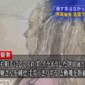 名古屋市連続通り魔殺傷事件の「伊田和世(ヒラヒラさん)」とは