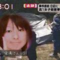 「未解決事件の為情報求む!」豊田市女子高生殺害事件とは
