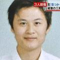 【死刑判決】愛知県蟹江町母子3人殺傷事件の「林振華」とは