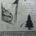 新宿クリスマスツリー爆弾事件の「鎌田俊彦」とは