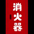 【死刑判決】上野・消火器商一家5人殺害事件とは