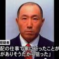 【死刑判決】宇土・熊本3人強盗殺傷事件の「田尻賢一」とは