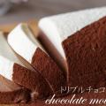 エアリー感が最高!【チョコレートムースケーキ】レシピを紹介♡