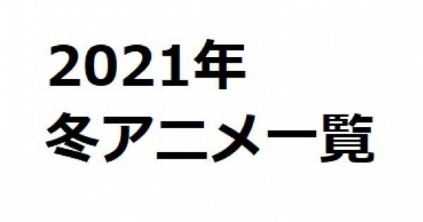 2021年冬アニメ(1月放送開始)一覧