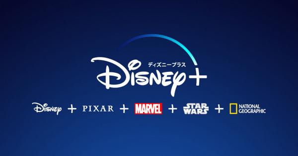 おうち時間を充実Disney+(ディズニープラス)のオススメ映画