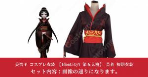 美智子 コスプレ衣装 【IdentityV 第五人格】 芸者 初期衣装