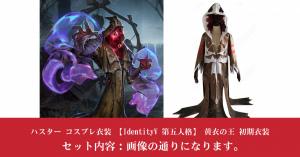 ハスター コスプレ衣装 【IdentityV 第五人格】 黄衣の王 初期衣装