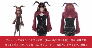 フィオナ・ジルマン コスプレ衣装 【IdentityV 第五人格】 祭司 初期衣装 オーダメイド可