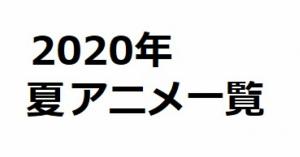 2020年夏アニメ(7月放送開始)一覧
