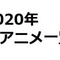 2020年秋アニメ(10月放送開始)一覧