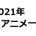 2021年春アニメ(4月放送開始)一覧