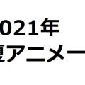 2021年夏アニメ(7月放送開始)一覧