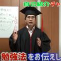 [あかもん澤井チャンネル]第1回 楽する勉強法がもたらすメリット