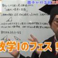 灘東大芸人による難関大受験に必須「青チャート」の進め方