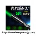 Laserpointerjp レーザーポインターは、仕事や生活でますます広く使用されています