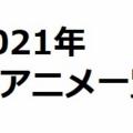2021年秋アニメ(10月放送開始)一覧