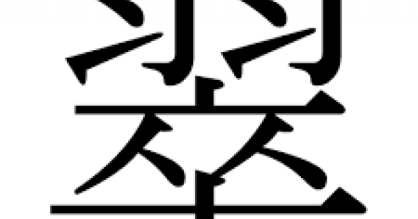 【悲報】中国で漢字「翠」がNGワードに!「習近平が二度死ぬ」という意味のため 日本製のゲームやアニメキャラの名前も変更へ