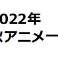 2022年秋アニメ(10月放送開始)一覧