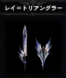 唯一の氷属性片手剣!
