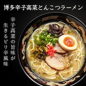 博多辛子高菜とんこつラーメン