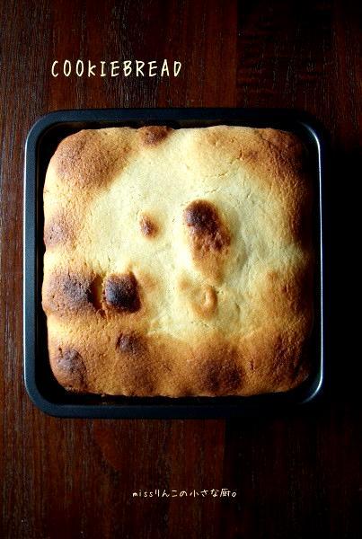 ガリザククッキー!捏ねないクッキーパン♪