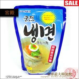 【韓国冷麺】宮殿冷麺セット(麺+スープ)
