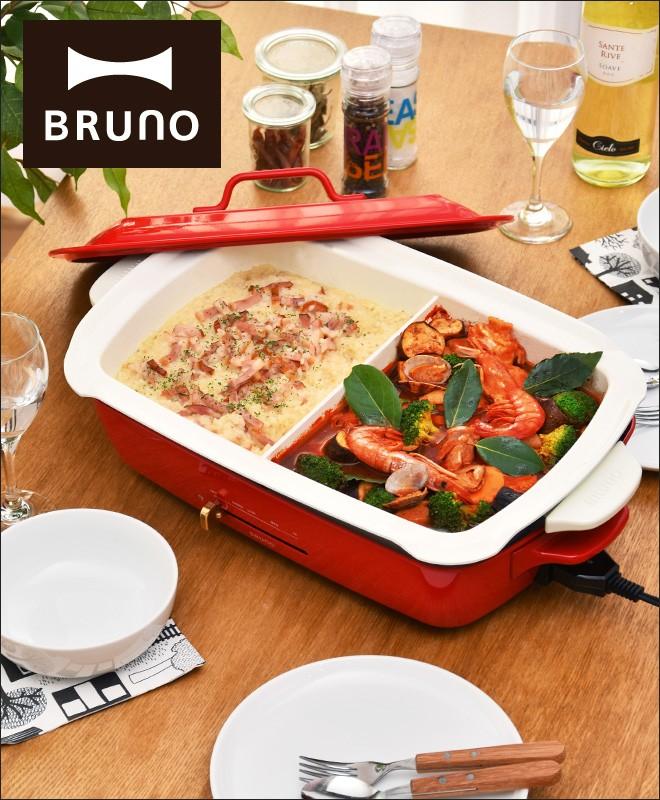 BRUNO グランデサイズ 仕切り鍋2点セット
