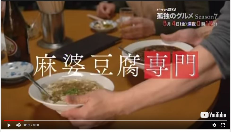 孤独のグルメ シーズン7:テレビ東京