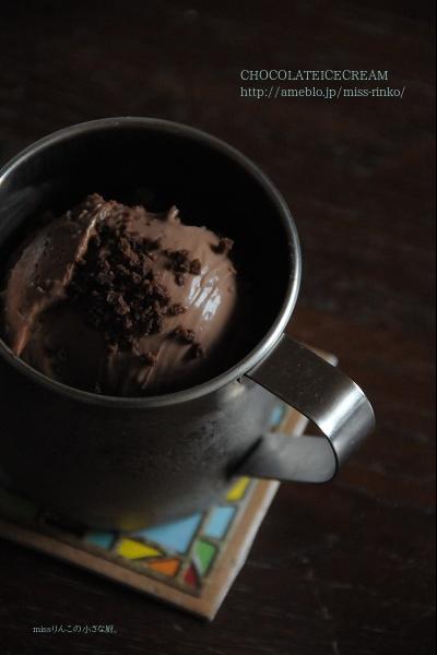 泡立てないで作る!濃厚チョコアイスクリーム♪