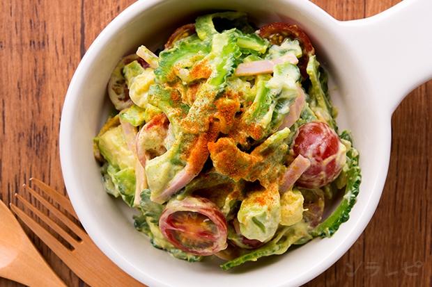夏野菜で彩り副菜ゴーヤとアボカドのカレーマヨネーズ和え