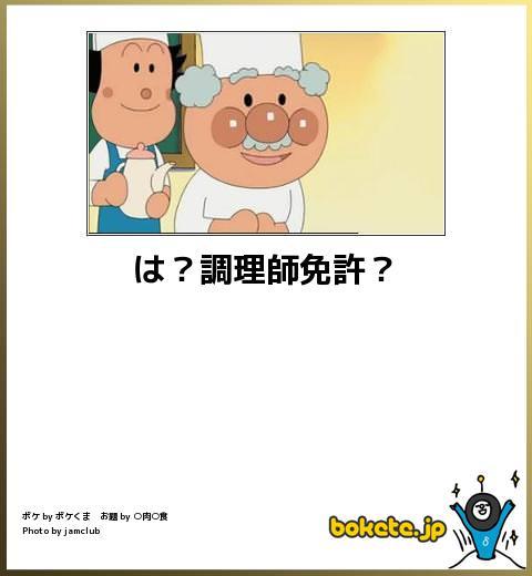 調理師免許