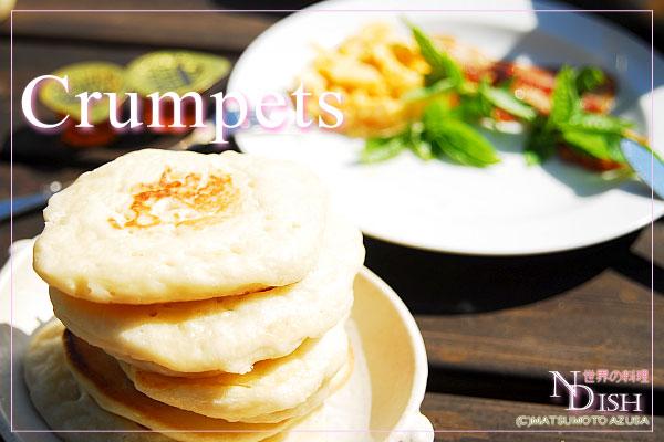 クランペット | 世界の料理レシピ