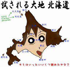 北海道とみさえ