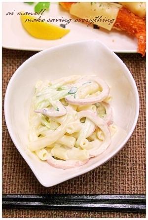 イカのサラダ (マカロニ入り)