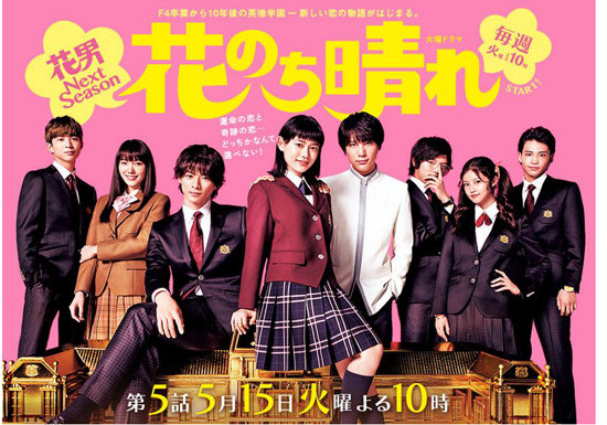 『花のち晴れ~花男Next Season~』(2018年)