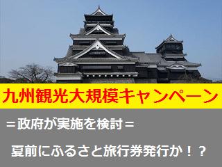 九州観光支援旅行券発行!2016年九州観光大規模キャンペーン