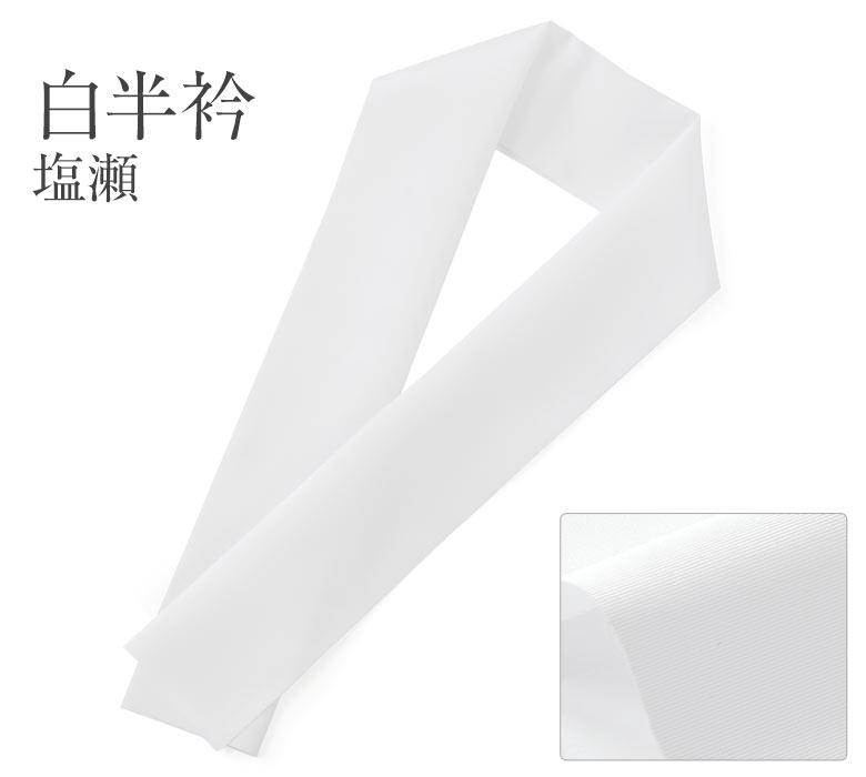 白半襟価格300円 (税込)