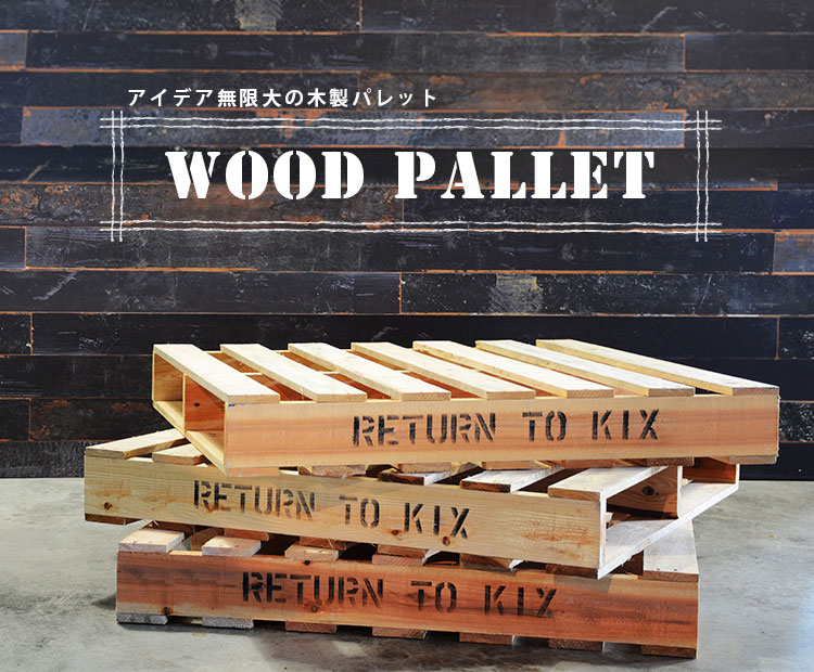 【楽天市場】パレット 木製 【組み立て済!】価格4,000円 (税込 4,320 円)