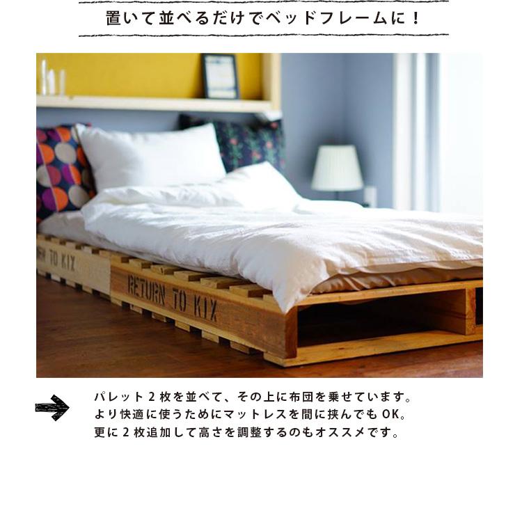 パレットベットが今大人気。そんくらいベッド向きね☆