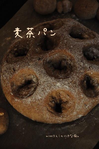 【捏ねないパン】穴の開いた麦茶パン!どうして穴を開けたのかは本人も解らないらしいです☆あとでチーズいれてました!