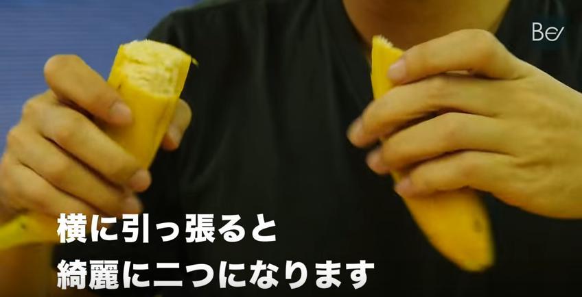 ①バナナのカーブを奥にして持ちます。   ②バナナの両端を両手で握り真横に引っ張ります。※右手と左手の間隔を狭くすることがポイントです。