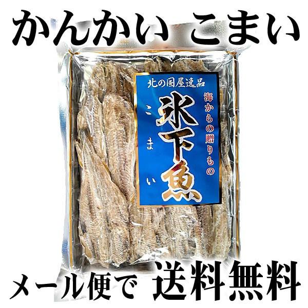 (メール便なら送料無料)開き かんかい・こまい 90g 1,080円 (税込)北海道の珍味、カンカイ。氷下魚を乾燥させたおつまみです。